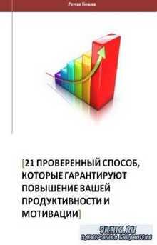 Кожин Роман - 21 проверенный способ повышения личной эффективности и продук ...
