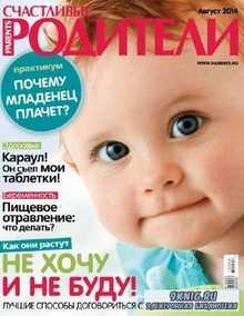 Счастливые родители №8 (август 2014)