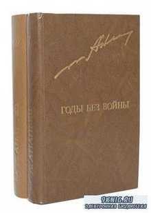 Анатолий Ананьев. Годы без войны. В 2 томах