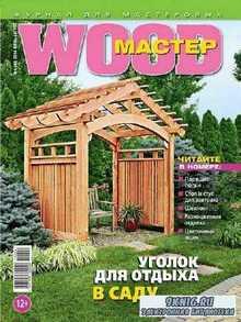 Wood Мастер №4 (июль-август 2014)
