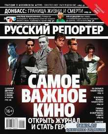 Русский репортер №28-31 (июль-август 2014)