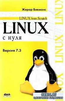 Бикманс Жерар - Linux с нуля. Версия 7.3