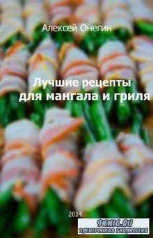 Онегин Алексей - Лучшие рецепты для мангала и гриля