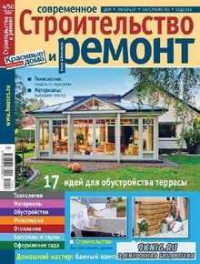 Современное строительство и ремонт №4 (50) июль 2014