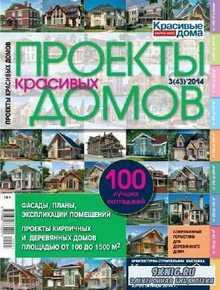 Проекты красивых домов №3 (43) 2014