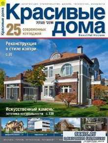 Красивые дома №7 (июль 2014)