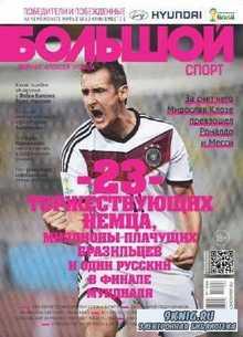 Большой спорт №7-8 (июль-август 2014)
