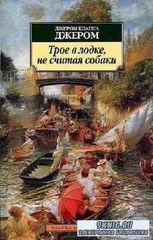 Джером Клапка Джером. Трое в лодке, не считая собаки (Аудиокнига) M4B