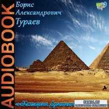 Борис Тураев. История Древнего Востока (Аудиокнига)