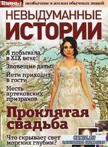 Невыдуманные истории №6 (август 2014)