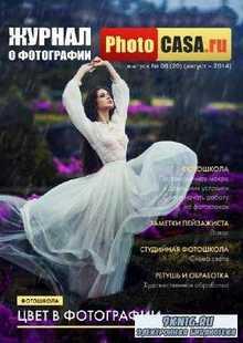 PhotoCASA №8 (август 2014)