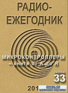 Радиоежегодник №33 (2014)