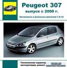 Мультимедийное руководство по ремонту Peugeot 307 выпуск с 2000 г.