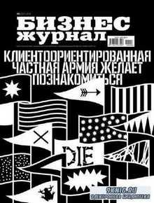 Бизнес журнал №8 (август 2014)
