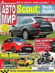 Автомир №32 (август 2014)