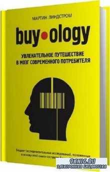 Мартин Линдстром - Buyology: увлекательное путешествие в мозг современного  ...