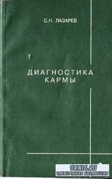 Лазарев С.Н. - Диагностика кармы. Книга вторая. Чистая Карма.