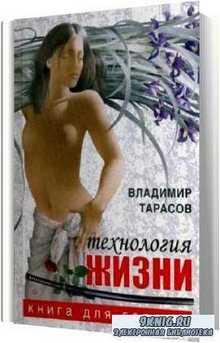 Владимир Тарасов - Технология жизни. Книга для героев (Аудиокнига)