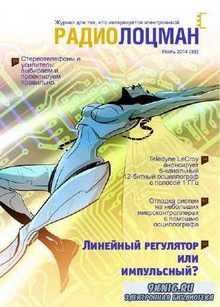 Радиолоцман №7 (июль 2014)