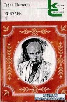Шевченко Т. -Кобзарь.