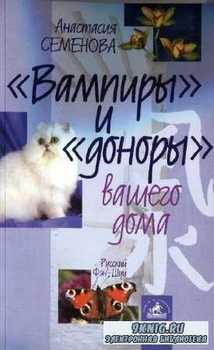 Семёнова А. «Вампиры» и «доноры» вашего дома