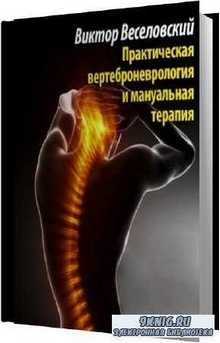 Виктор Веселовский - Практическая вертеброневрология и мануальная терапия ( ...