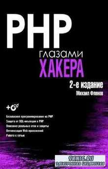 Фленов М. - PHP глазами хакера. 2-е издание
