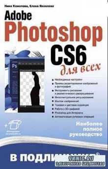 Комолова Н.В. - Adobe Photoshop CS6 для всех