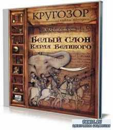 Левандовский Анатолий Петрович - Белый слон Карла Великого (Аудиокнига)
