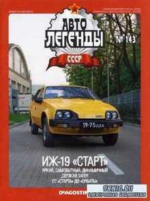 Автолегенды СССР №143 (август 2014)