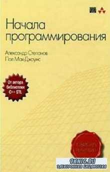Степанов Александр, Мак-Джоунс Пол - Начала программирования