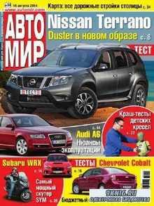 Автомир №34 (август 2014)