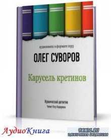 Суворов Олег - Карусель Кретинов (АудиоКнига)