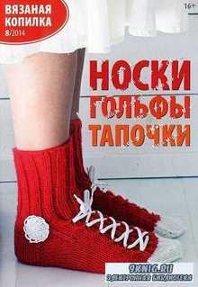 Вязаная копилка №8 2014 Носки, гольфы, тапочки