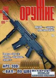 Оружие №6 (июнь 2014)
