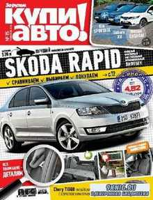 Купи авто №15 (август-сентябрь 2014)