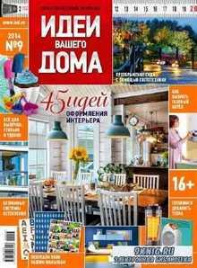 Идеи вашего дома №9 (сентябрь 2014)