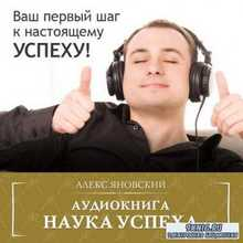 Яновский Алекс - Наука успеха (Аудиокнига)