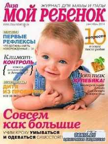 Мой ребенок №9 (сентябрь 2014)