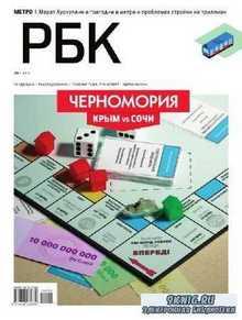 РБК №9 (сентябрь 2014)