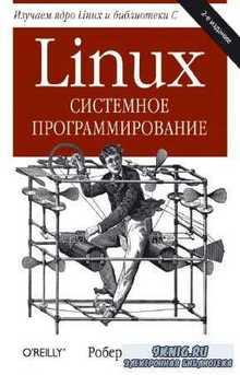 Лав Роберт - Linux. Системное программирование (2-е издание)