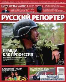 Русский репортер №32 (август 2014)