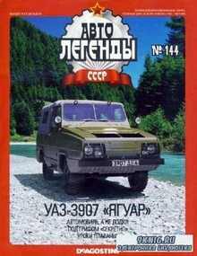 Автолегенды СССР №144 (август 2014)