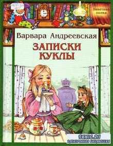 Андреевская В.Записки куклы