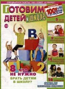 1001 совет и секрет. Спецвыпуск №46, 2014. Готовим детей к школе.