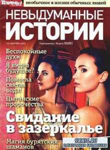 Невыдуманные истории №9 (сентябрь 2014)