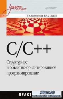Павловская Т.А., Щупак Ю.А. - C/C++. Структурное и объектно-ориентированное ...
