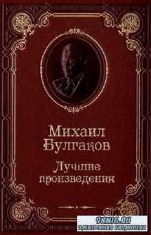 Булгаков Михаил - Повести и рассказы (Аудиокнига)
