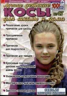 1001 совет и секрет. Спецвыпуск №47, 2014. Лучшие детские косы для школы и дома
