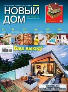 Новый дом №5 (сентябрь-октябрь 2014)